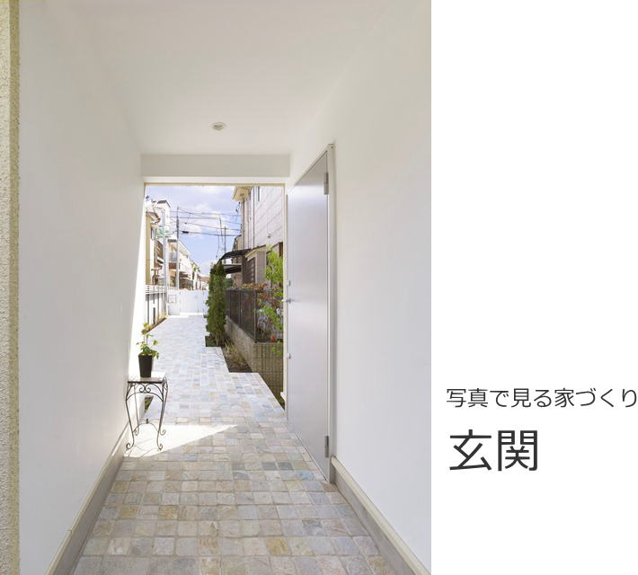 写真で見る家づくり玄関