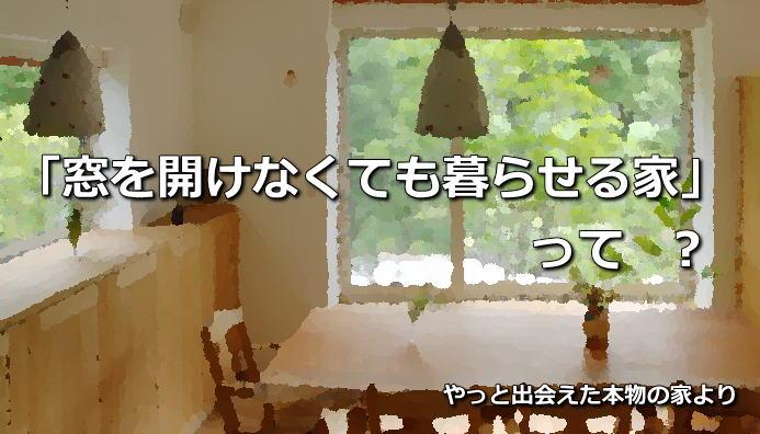 窓を開けなくても暮らせる家?